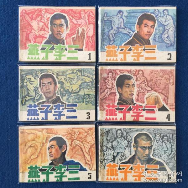 80年代老版小人书连环画(燕子李三)6本全套包老保真