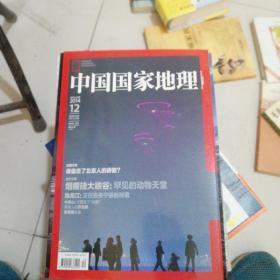 中国国家地理2014/12