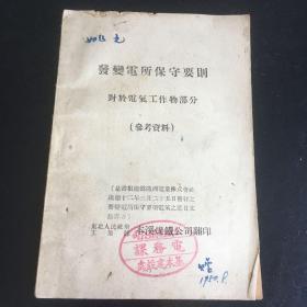 民国1937年 发变电所保守要则对于电气工作物部分