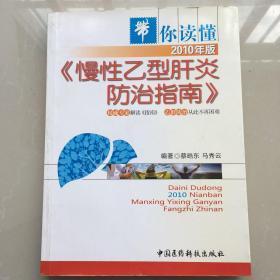 带你读懂慢性乙型肝炎防治指南(2010年版)