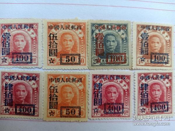 解放区华北邮政加盖改值邮票6枚含4元加盖100元,