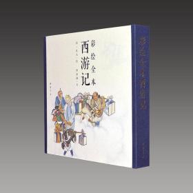 【三希堂藏书】彩绘全本西游记 1函2册 古本线装 四色彩印