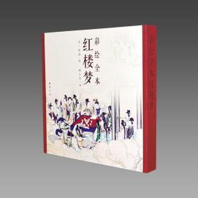 【三希堂藏书】彩绘全本红楼梦 1函1册 古本线装 四色彩印
