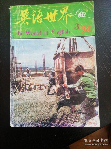 《英语世界》(1994.3   总76期)