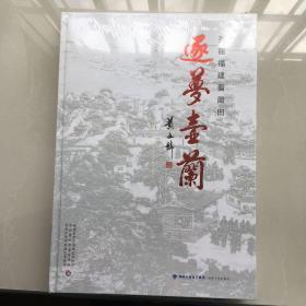 大型画册·美丽福建看莆田:逐梦壶兰