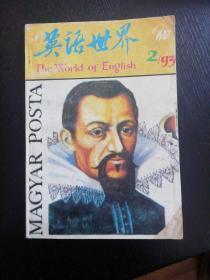《英语世界》(1993.2   总69期)