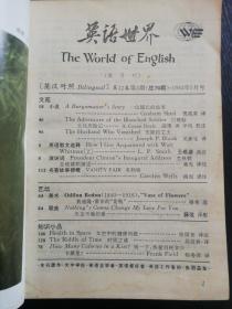 《英语世界》(1993.3   总70期)