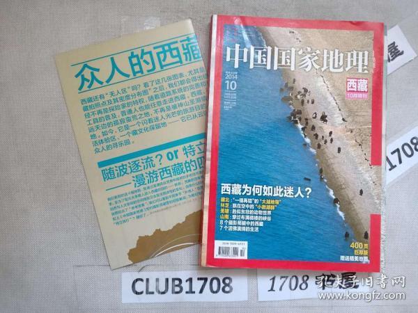 """带地图 10月特刊,400页巨厚版, 《中国国家地理》期刊2014年10第十期 ,总第648期,地理知识2014年10月特辑 西藏,西藏为何如此迷人 藏北:""""一错再错""""的""""大湖地带"""" DT 13"""