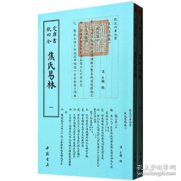 四库全书术数类焦氏易林(全二册)
