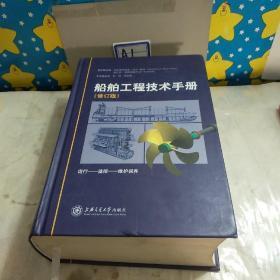 船舶工程技术手册(修订版)