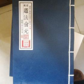道法会元(繁体竖排)中华道藏版线装