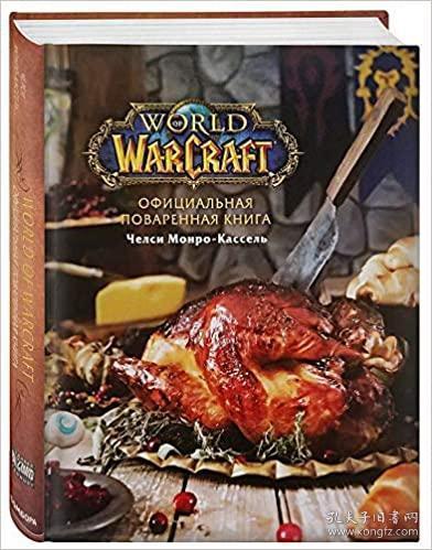 Oficialnaya povarennaya kniga World of Warcraft
