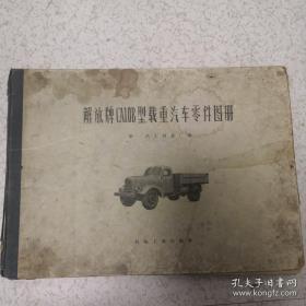 《解放牌CA10B型载重汽车零件图册》