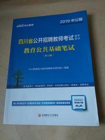四川省公开招聘教师考试辅导教材  教育公共基础笔试  第六版
