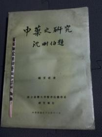 中药之研究 作者顾文霞签赠本