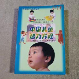 中国儿童智力方程(0-7岁)