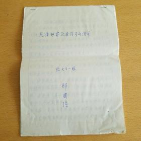 繁殖母畜记录符号的使用 老笔记,老养殖笔记 老繁殖笔记(18页左右的笔记)