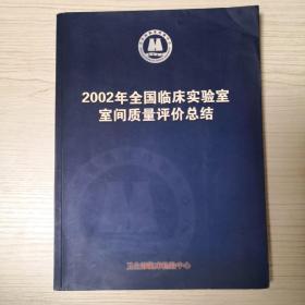2002年全国临床实验室 室间质量评价总结 附资料通知文件