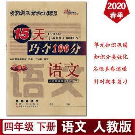 2020春15天巧夺100分四年级语文下册人教部编版小学4年级同步练习