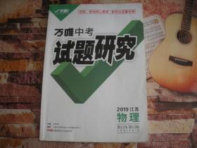 万唯中考试题研究2019江苏物理
