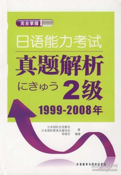 完全掌握日语能力考试真题解析2级1999-2008年