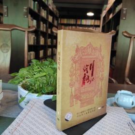 川北灯戏 首批国家级非物质文化遗产