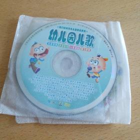 专门针对当今儿童特点开发:幼儿园儿歌DVD3张、布奇乐乐园,体验版DVD 1到4岁(4碟合售)