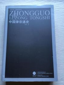 凤凰文库●宗教研究系列 中国律宗通史 王建光 著 凤凰出版社 2008年7月1版1印 一版一印