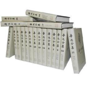 鲁迅全集(全十八册)