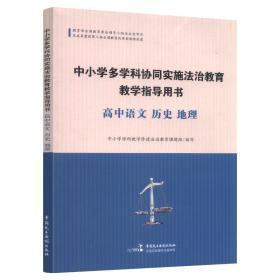中小学多学科协同实施法治教育教学指导用书 高中语文 历史 地理
