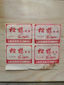 首见老烟标四枚-贵州贵定烟叶复烤厂出品松鹤牌香烟!背面有11张【贵阳共交车票等 票价4.7分1.1.5角四种】品如图。
