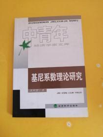 基尼系数理论研究(中青年经济学家文库)