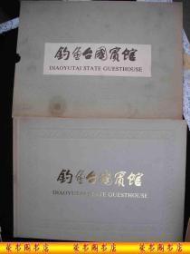 早期图片画册----有护套-----绸面精装---【【钓鱼台国宾馆】】----近景图片