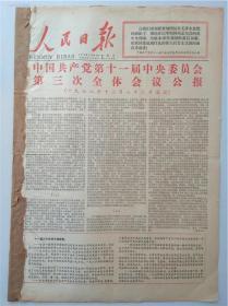 报,人民日报,1978年12月24日,中国共产党第十一届中央委员会第三次全体会议公报,共6版,十一届三中全会收藏报纸,品相如图