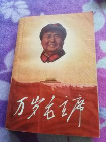 万岁毛主席革命歌曲选,华东师范大学