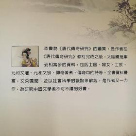 台湾联经版 刘瑛《唐代傳奇研究續集》(锁线胶订)