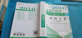 2016年全国中医药专业技术资格考试大纲与细则:中药专业(中级)
