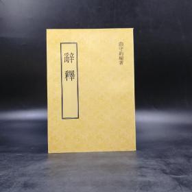 台湾联经版  曲守约《辞释》(锁线胶订)