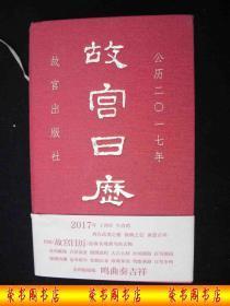 2016年出版的------多故宫藏品图片的----【【故宫日历---2017年金鸡献瑞年】】-----厚册---少见