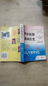 同步拓展2合1 奥林匹克 高二数学