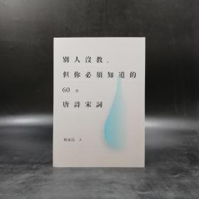 台湾联经版   周汝昌著《别人没教,但你必须知道的60首唐诗宋词》(锁线胶订)