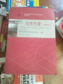 自考教材  线性代数(经管类)2018年版