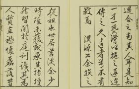 【复印件】天明9年(1789)和刊本:费汉源山水画式,共三卷,是清中期画家费汉源撰写的画论著作。本店此处销售的为该版本的手工宣纸线装、四色仿真。