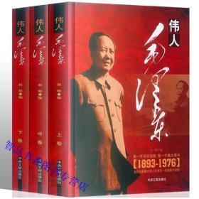 伟人毛泽东1893-1976图文版全3册精装 何明著中央文献出版社正版毛泽东传记生平纪事 全书共上中下三卷,共26篇幅,120余万字铜版纸印刷