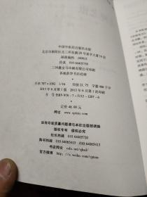 火神之祖:槐轩医学全书