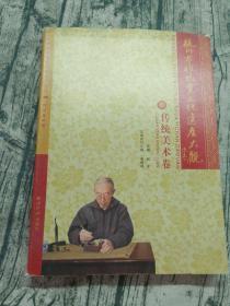 杭州市非物质文化遗产大观 传统美术卷