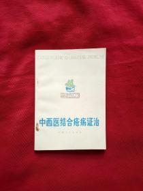 中西医结合疮疡证治(私藏品好)