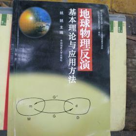 地球物理反演基本理论与应用方法