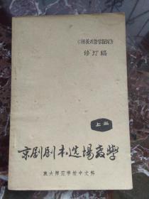样板戏教学探讨修订稿 《京剧剧本选场教学》 上册