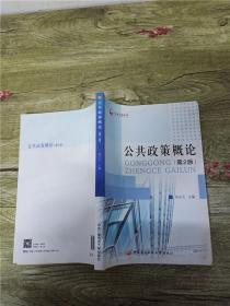 2019年印刷 公共政策概论 第2版